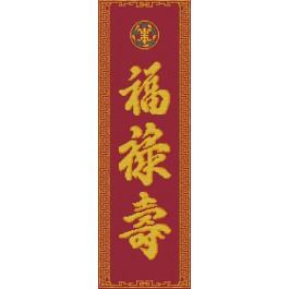 สินค้างานฝีมือ-ครอสติสลายอักษรจีน ฮก ลก ซิ่ว