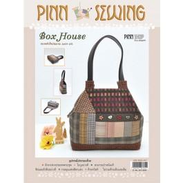 สินค้างานฝีมือ-ชุดคิทควิลท์ งานเย็บกระเป๋าถือ Box House Quilt