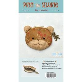 สินค้างานฝีมือ-ชุดคิทควิลท์ งานเย็บกระเป๋า Brownie (หมี) Quilt