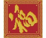 สินค้างานฝีมือ-ครอสติสลายป้ายอักษรมงคล (ฝู (ฮก)  ประสบสุข โชคดี)